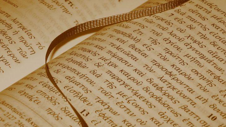 Книга на древнегреческом языке разворот.